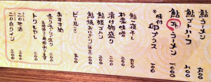 ayu_ramen_menu