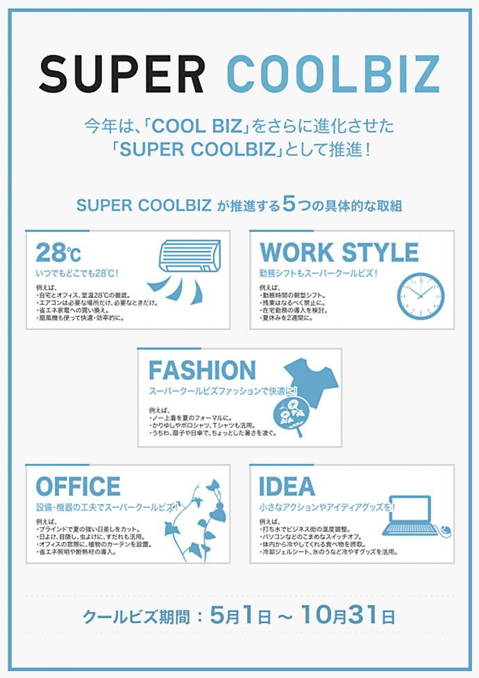 cool_biz_poster