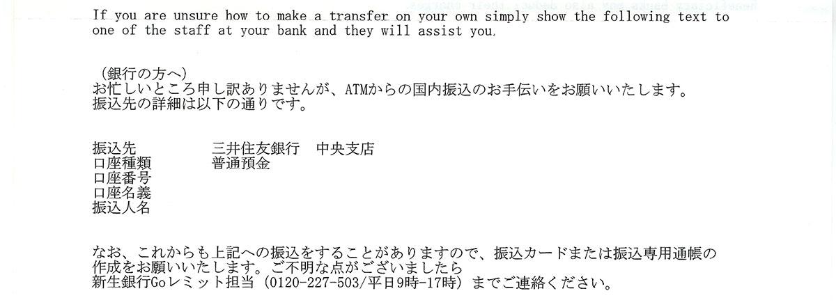 shinsei_note