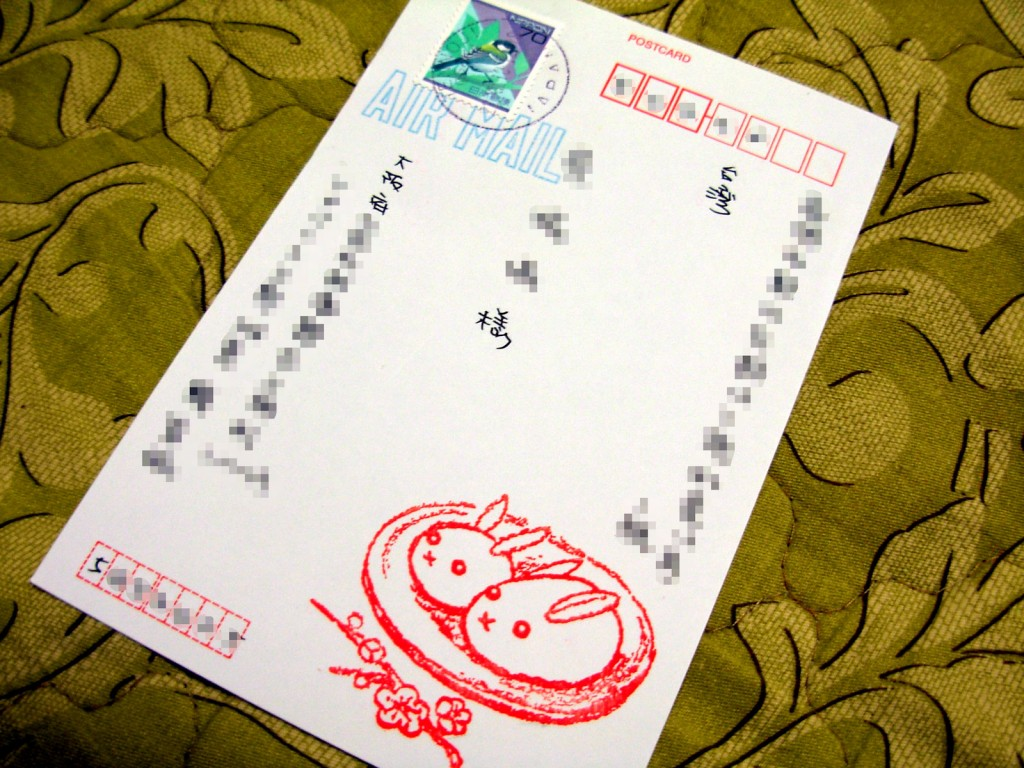 Nengajo How To Send A Japanese New Years Postcard