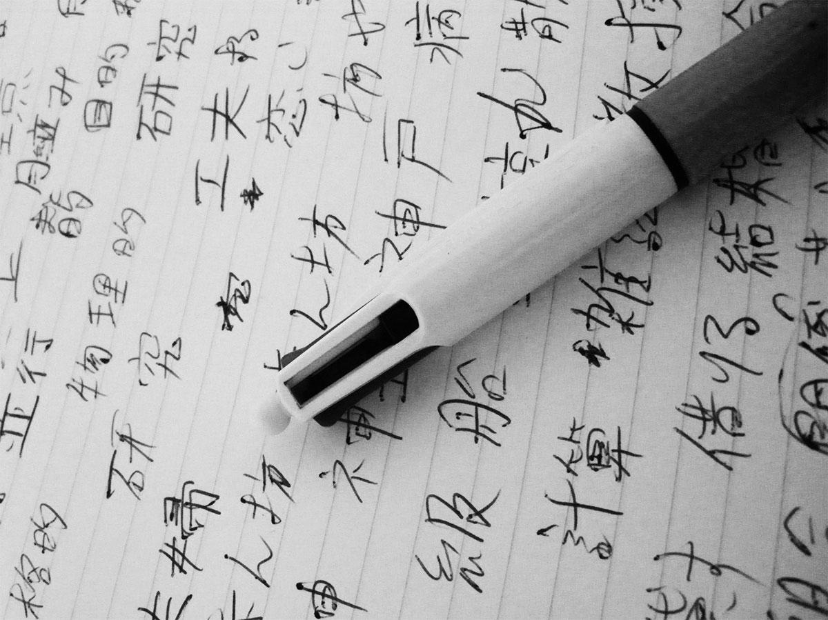 kanji-1