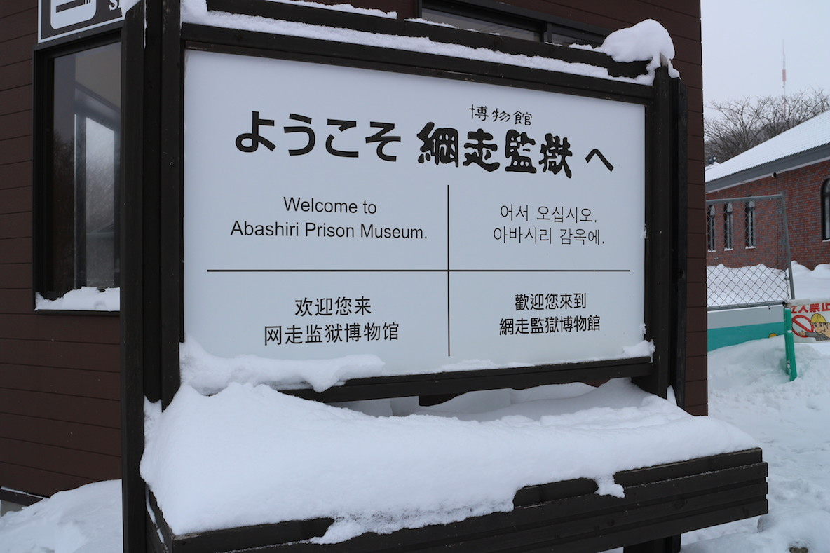 A multi-lingual sign in front of Abashiri Prison Museum.