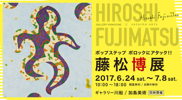 hiroshi fujimatsu