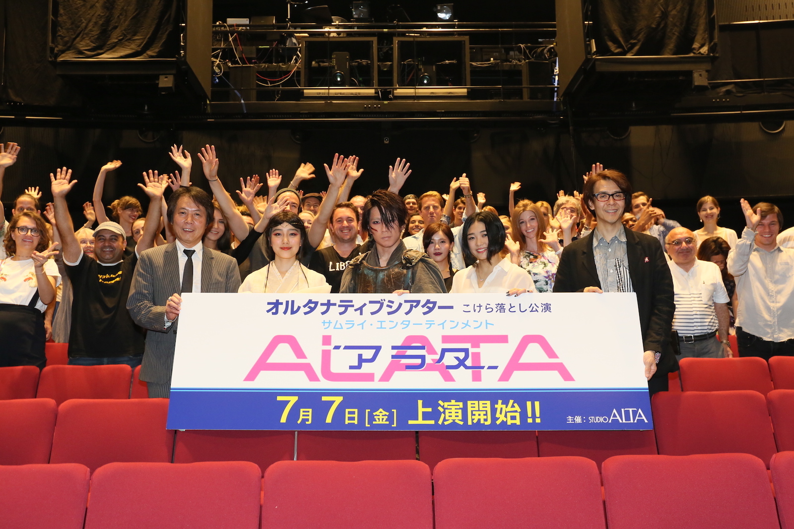 Cast and first audience at Alata