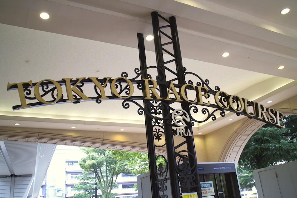 Entrance to the Tokyo Racecourse
