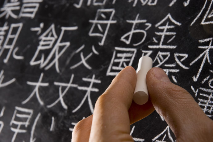 What Your Japanese Teacher Never Taught You about Kanji