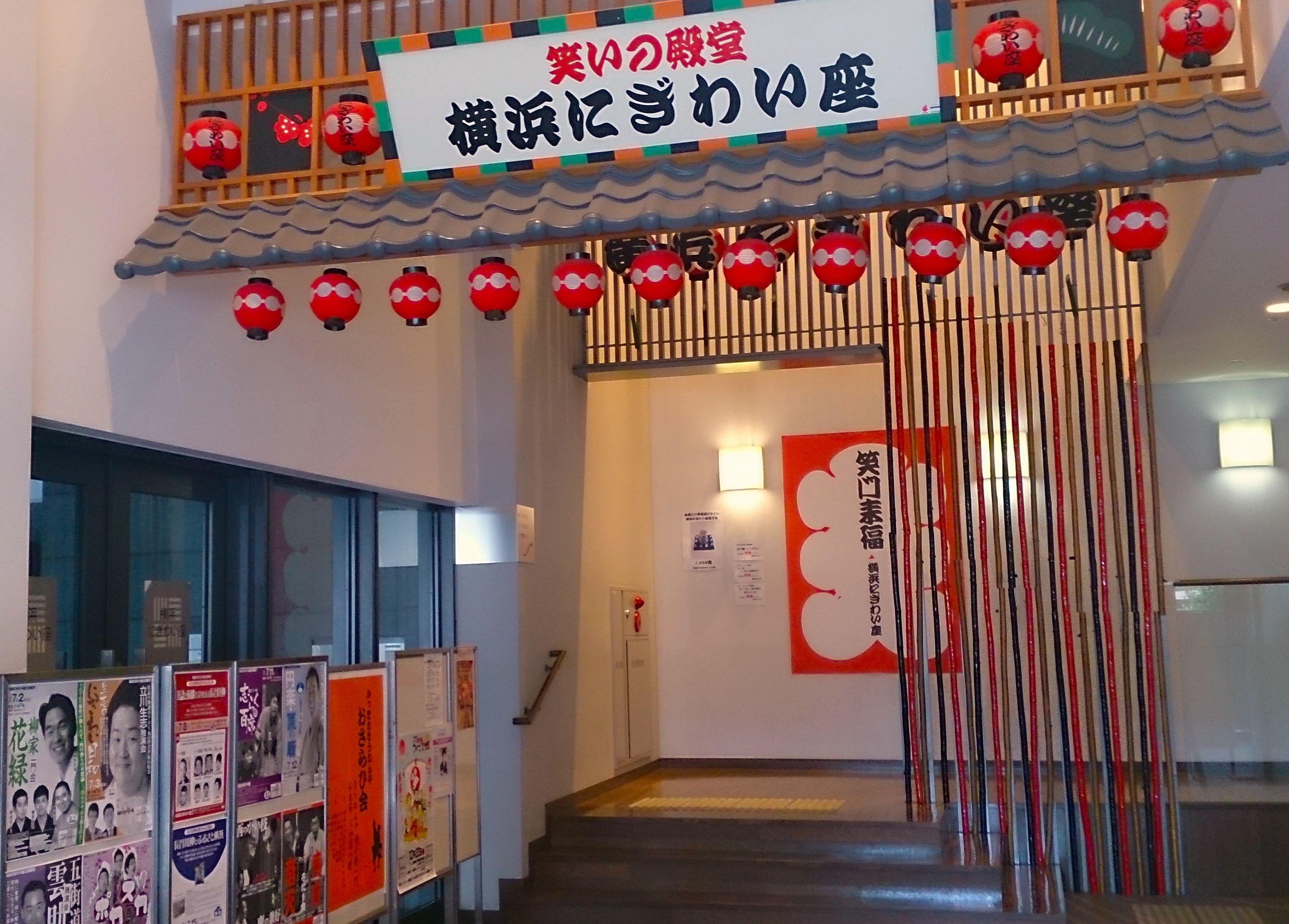 Yokohama Nigiwaiza Theater