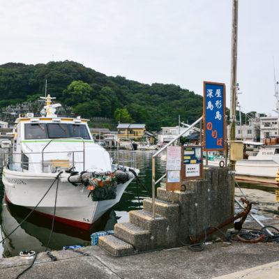 Cat Island Fukashima boat