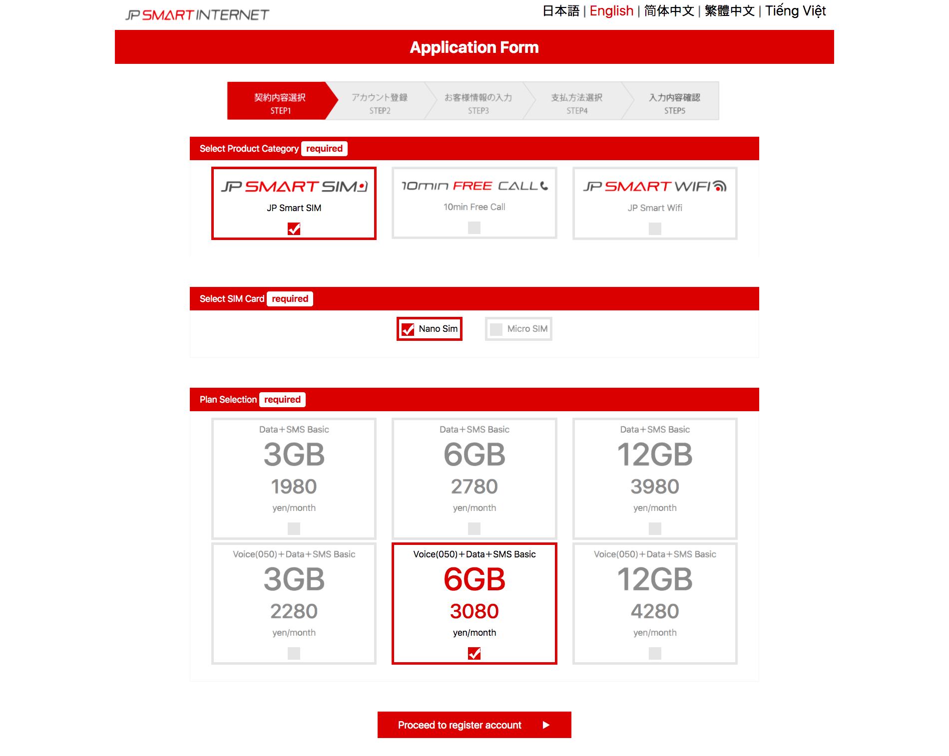 JP Smart SIM online application