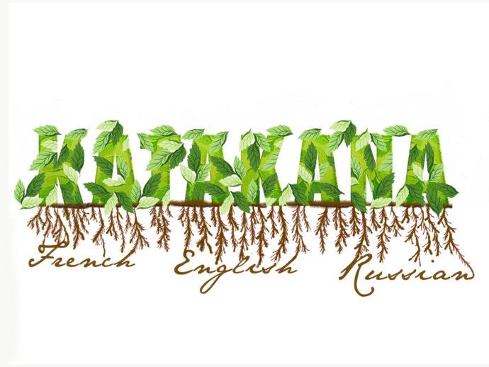 The Roots: Obscure Origins of Unusual Katakana