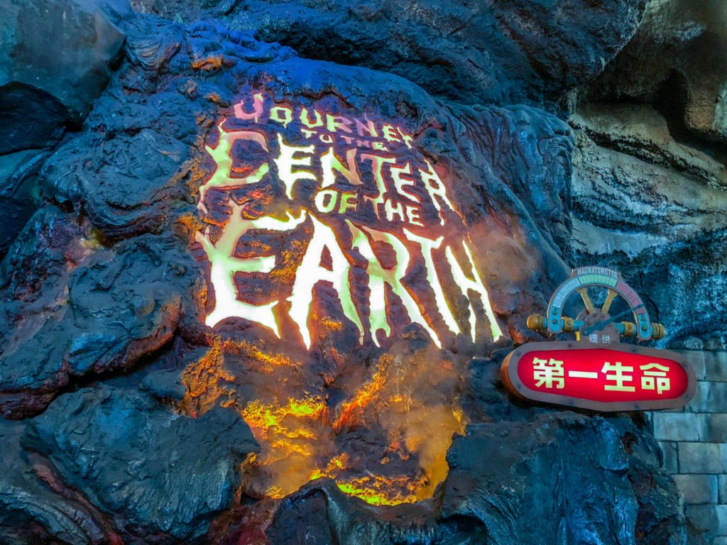 The lava-letter sign for Journey to the Center of the Earth.