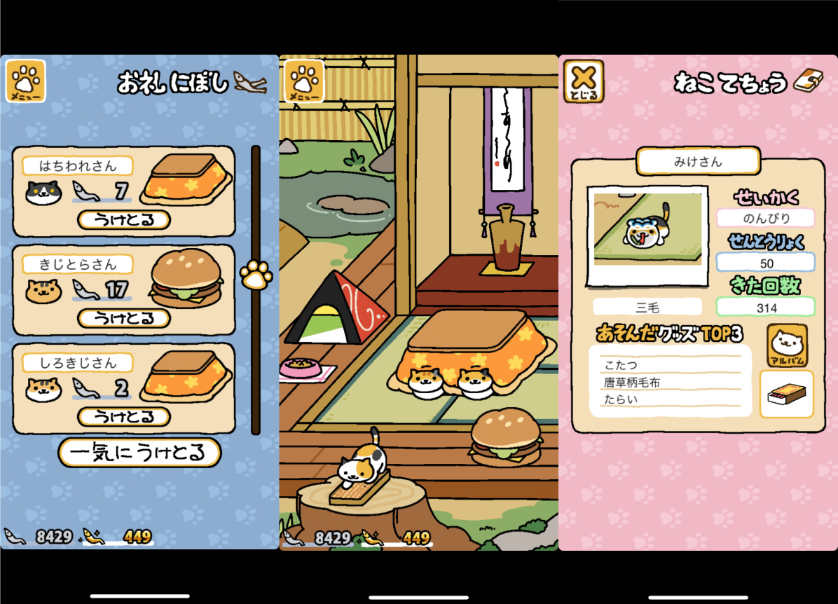 Screens from the Neko Atsume app on iOS.