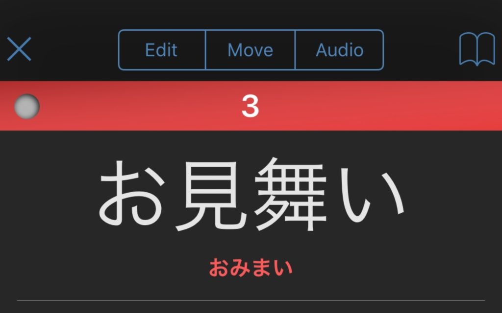 Seeing kanji for the first time in StickyStudy.
