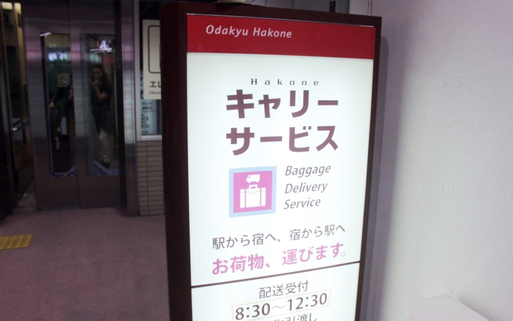 The Hakone Baggage Service will deliver your bags to your hotel.