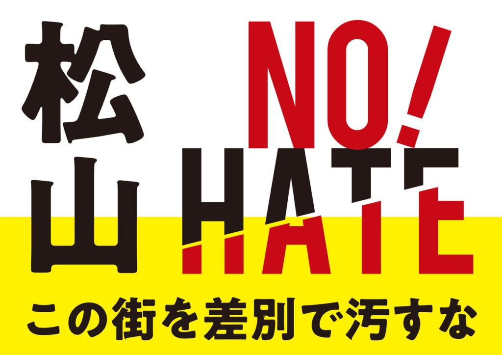 Anti Immigrants Day in Japan Met By Counter Protests with Ties to Antifa