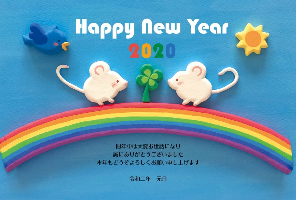 Nengajo: How to Send a Japanese New Year Postcard