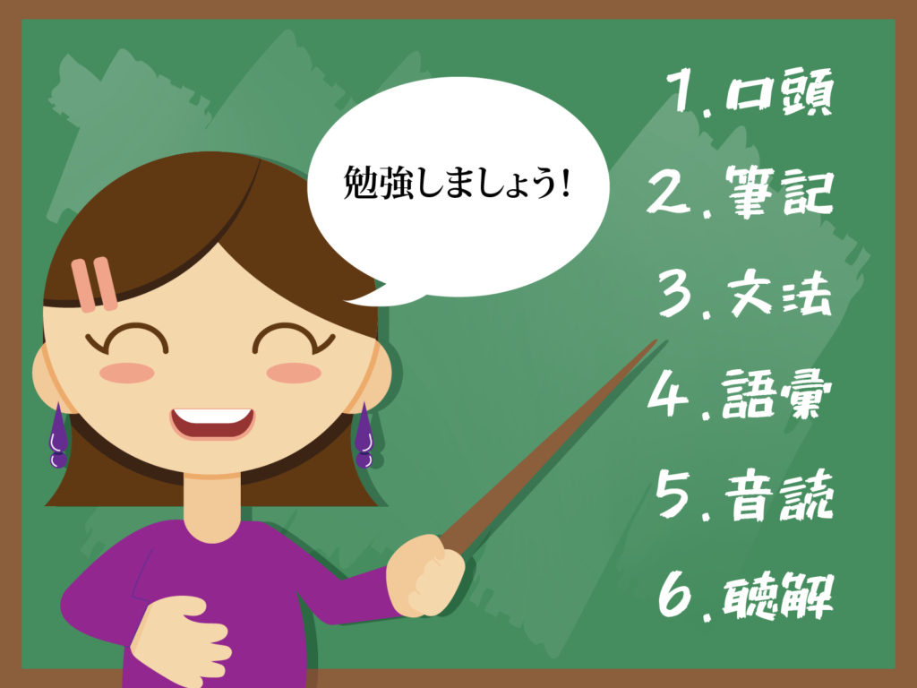 Taking Control of English Classes at Japanese Schools