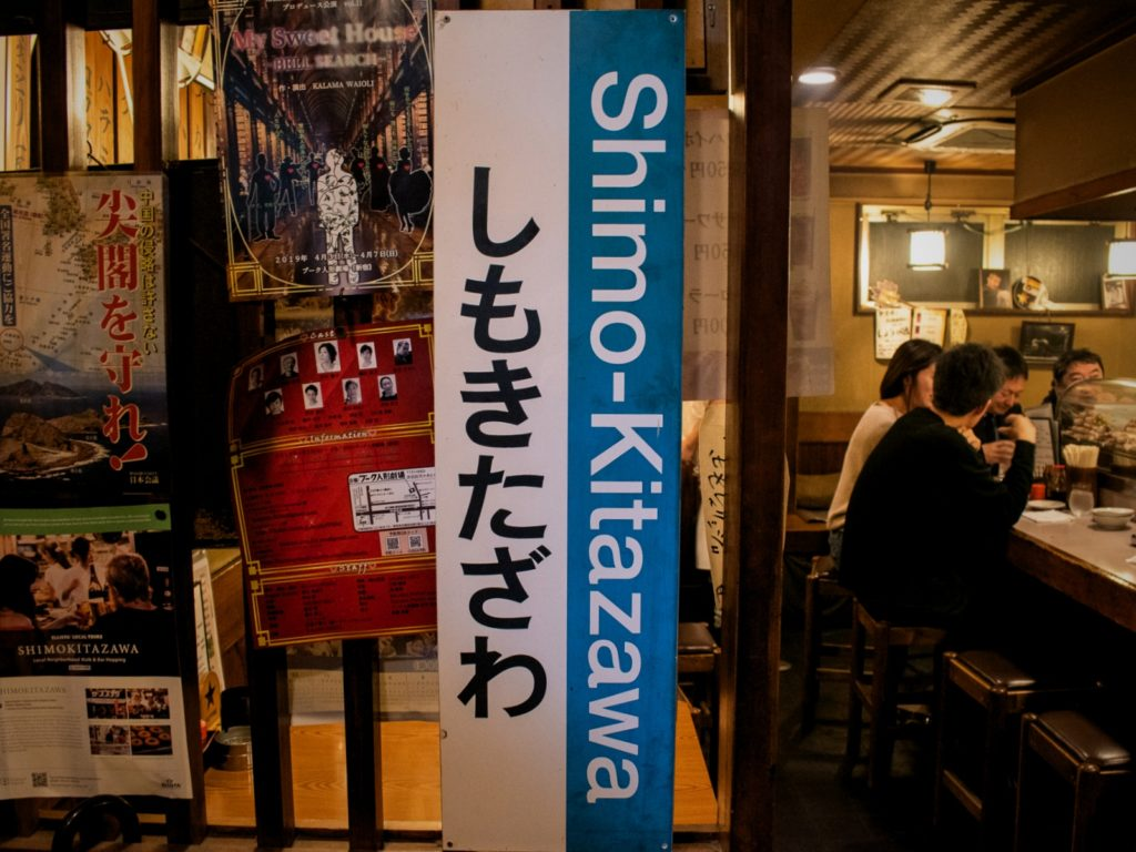 The Story of Shimokitazawa