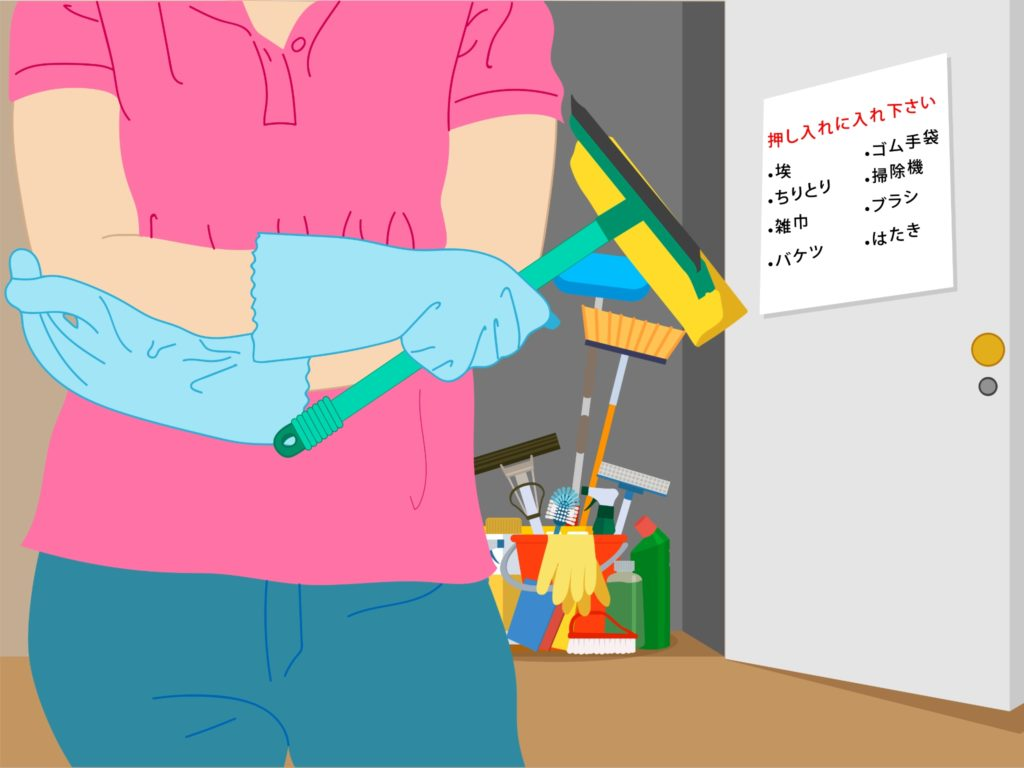 Words for Spring Cleaning in Japan