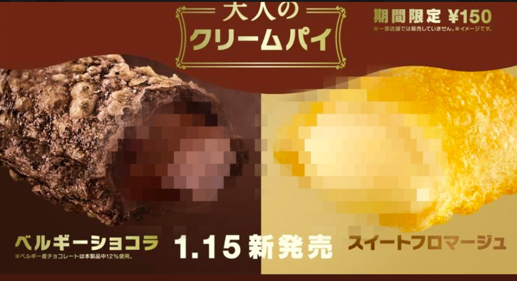 McDonald's Japan's Newest Dessert is Literally Called an Adult Cream Pie