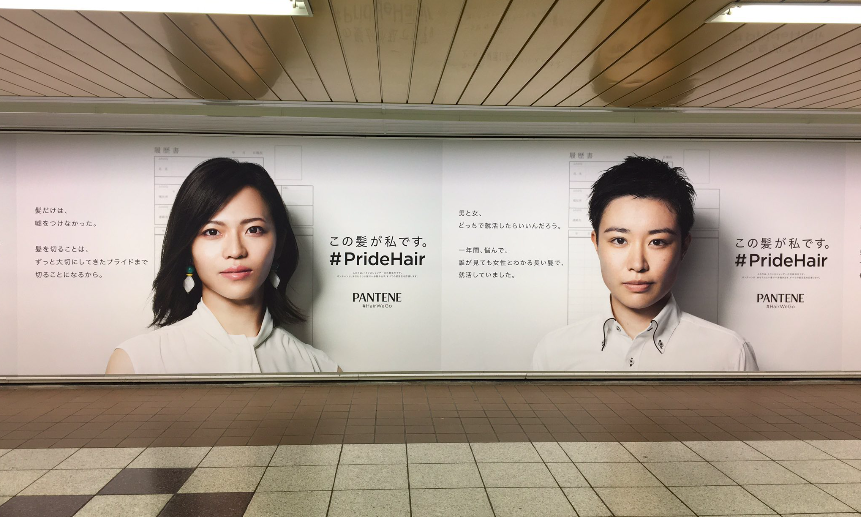 Why Pantene Japan's New #PrideHair Campaign Featuring Trans Models is Awesome