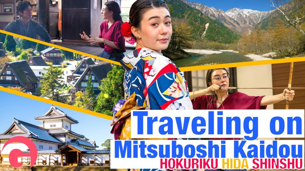 A Grand Tour of the Mitsuboshi Kaidou, Japan's 'Three-Star Road'